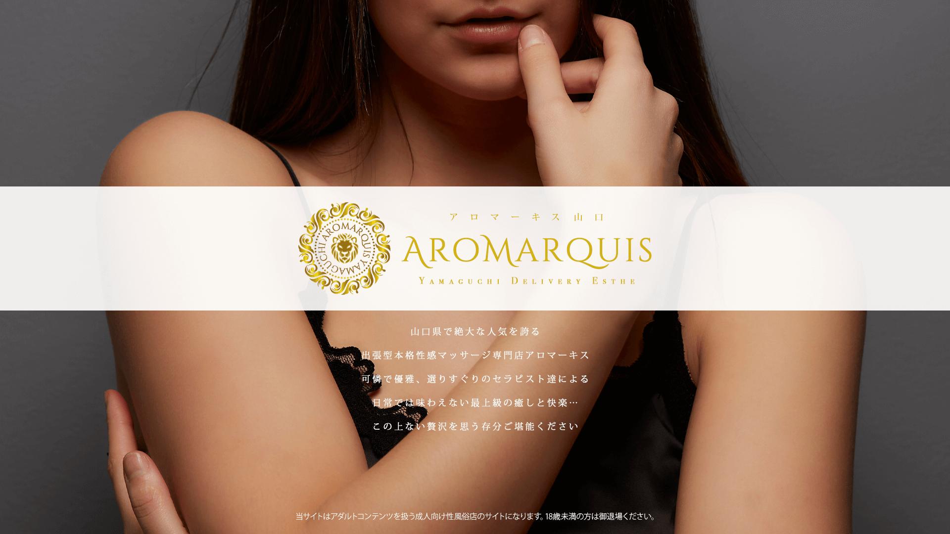 AROMARQUIS 山口 - アロマーキス山口 -