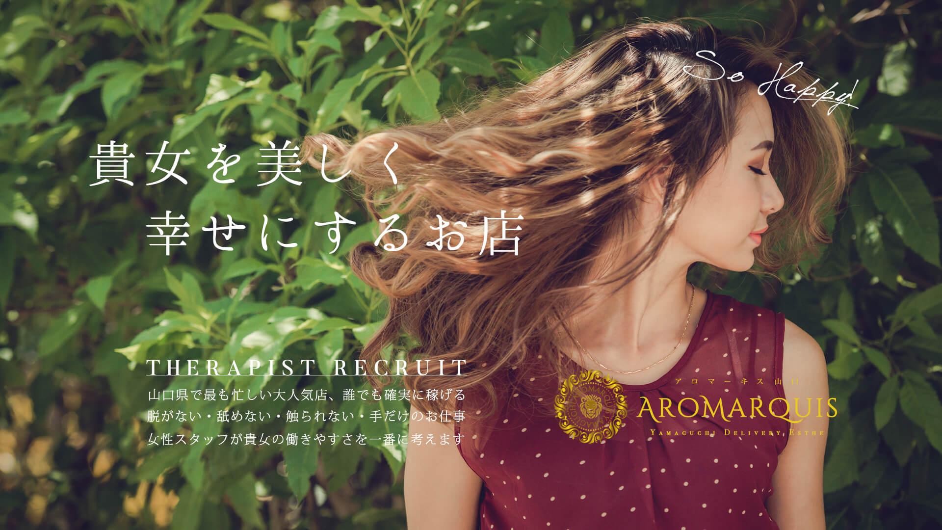 貴女を美しく幸せにするお店AROMARQUIS 山口 - アロマーキス山口 -